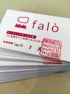 faloドリンクチケット